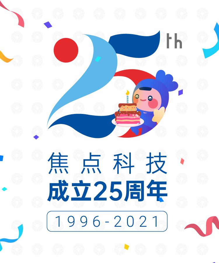 焦点25周年_官网banner